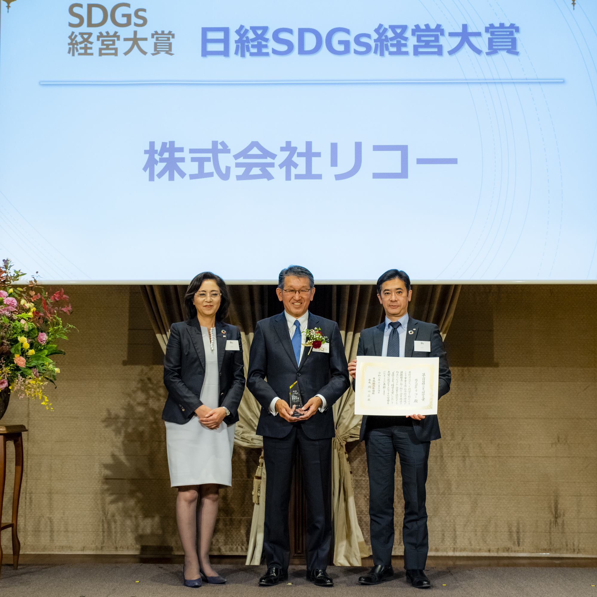 Ricoh wins the Grand Prix award at the Nikkei SDGs Management Grand Prix